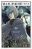 凍る空、砂鉱の国 2 (プリンセス・コミックス)
