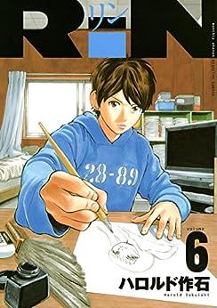 [ハロルド作石]のRiN(6) (月刊少年マガジンコミックス)