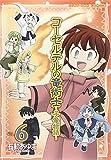 コーセルテルの竜術士~子竜物語~ 6 (IDコミックススペシャル ZERO-SUMコミックス)