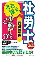 2016年版 まる覚え社労士 要点整理 (うかるぞ社労士シリーズ)