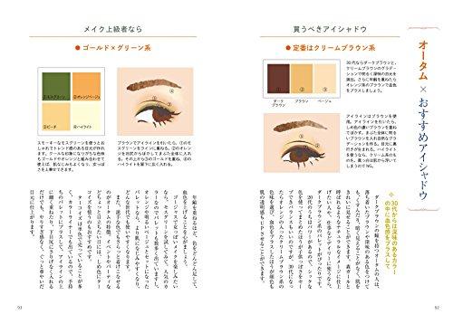 美人だけが知っている似合う服の原則―肌質×瞳の色で即・診断!