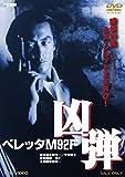 ベレッタM92F 凶弾 [DVD]