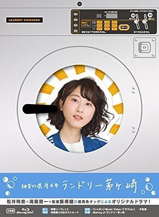 神奈川県厚木市 ランドリー茅ヶ崎 Blu-ray初回限定版