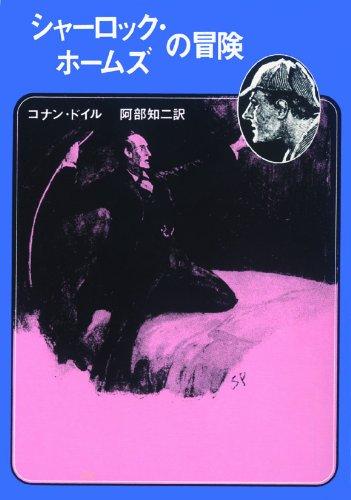 シャーロック・ホームズの冒険の詳細を見る