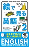 絵で見る英語 Book 2 (スルーピクチャーズシリーズ)