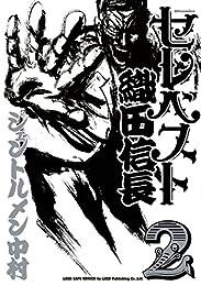 セレベスト織田信長 (2) (リイドカフェコミックス)