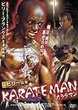 ビリー's KARATE MAN [DVD]