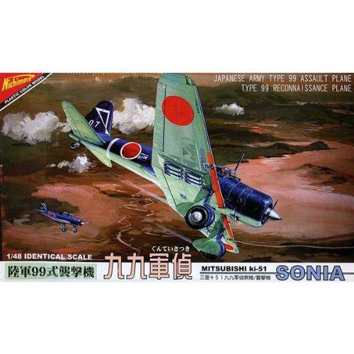 ニチモ 1/48 飛行機シリーズ 九九軍偵