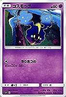 ポケモンカードゲーム サン&ムーン コスモッグ / コレクション サン(PMSM1S)/シングルカード