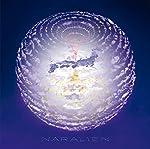 【メーカー特典あり】 NARALIEN (Limited Edition B) (CD+DVD-B) (4 10 Sankaku と一緒にどこまでもワッペンバッチ付)