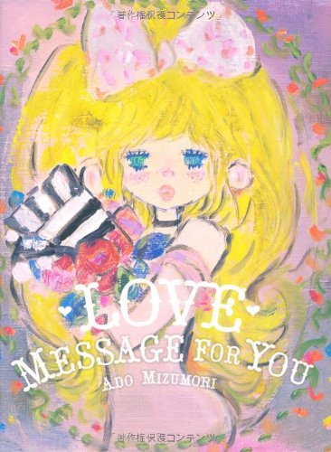 LOVE MESSAGE FOR YOUの詳細を見る