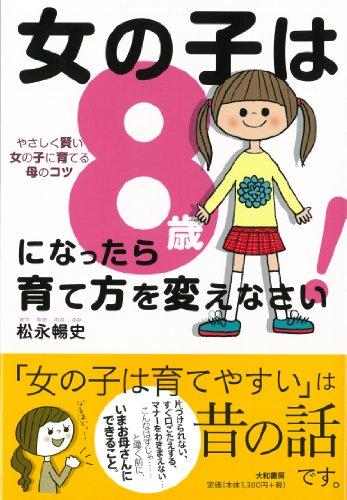 女の子は8歳になったら育て方を変えなさい! ~やさしく賢い女の子に育てるコツ~の詳細を見る