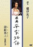 原典 平家物語 34 奈良炎上 (ならえんじょう)