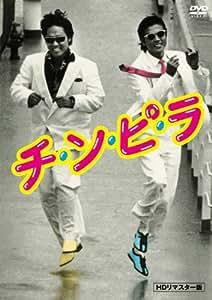 チ・ン・ピ・ラ【HDリマスター版】 [DVD]