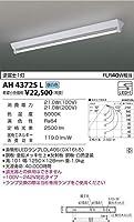 AH43725L 昼白色LEDベースライト(グリーン購入法適合製品)