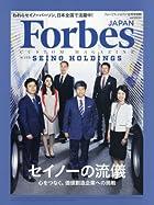 セイノーの流儀 2017年 12 月号 : Forbes JAPAN(フォーブスジャパン) 別冊