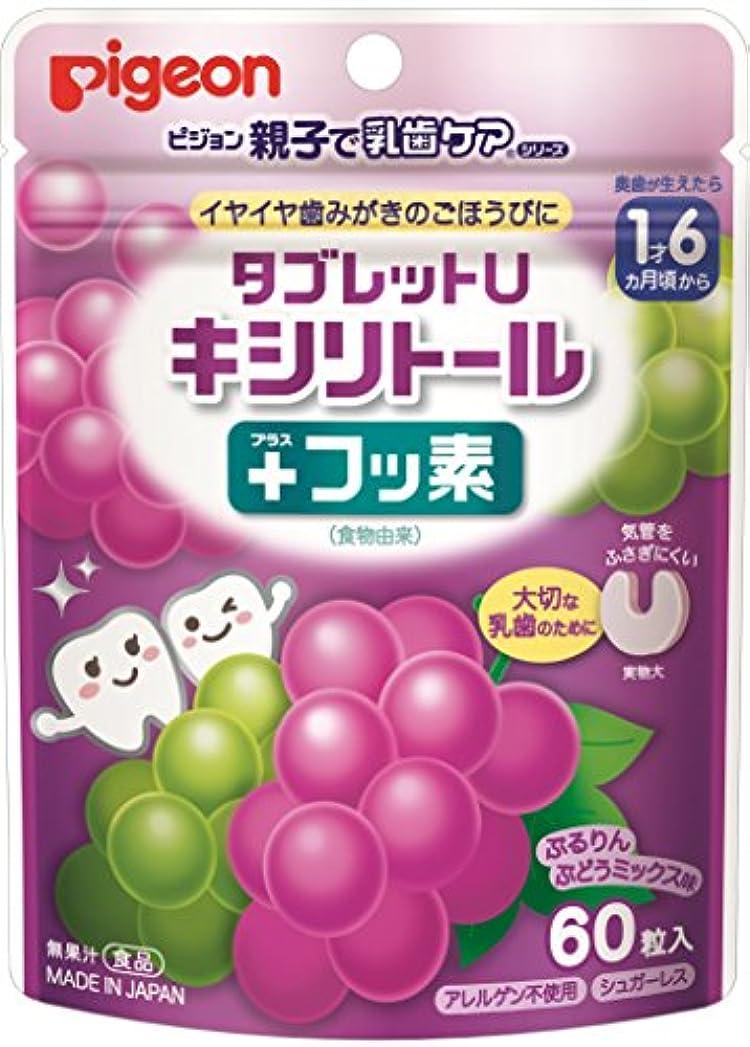 熟したスキルセクションピジョン 親子で乳歯ケア タブレットU キシリトール+フッ素 ぷるりんぶどうミックス味 60粒入 1歳6ヶ月頃~歯のトラブルが多いマタニティ期にも