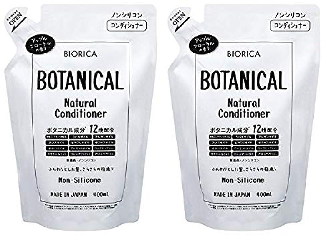 止まる逆さまにパテ【2個セット】BIORICA ビオリカ ボタニカル ノンシリコン コンディショナー 詰め替え アップルフローラルの香り 400ml 日本製