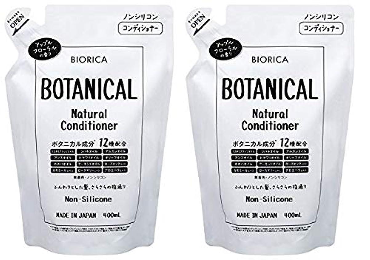 バリアを除く磁器【2個セット】BIORICA ビオリカ ボタニカル ノンシリコン コンディショナー 詰め替え アップルフローラルの香り 400ml 日本製