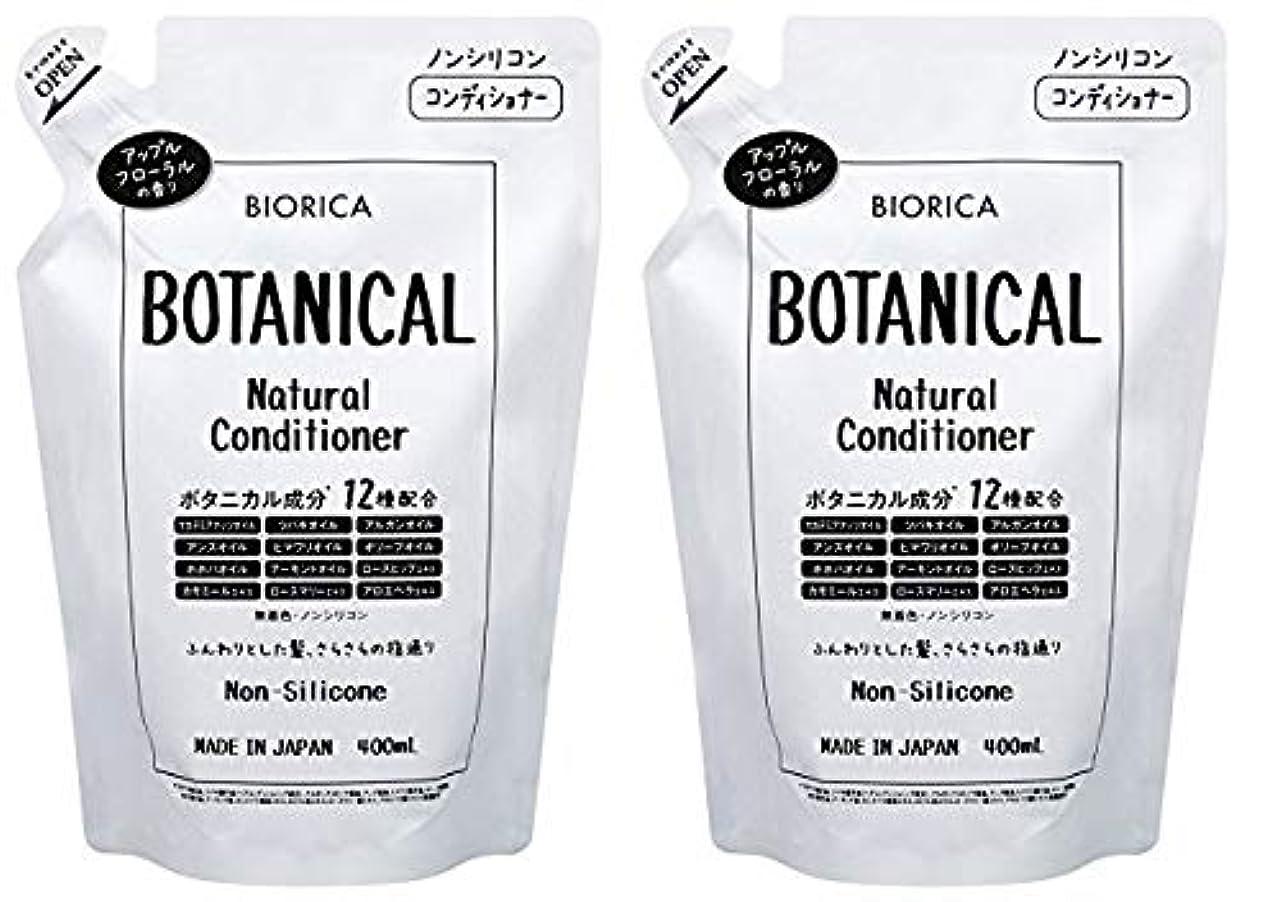 ワーカー利益同行【2個セット】BIORICA ビオリカ ボタニカル ノンシリコン コンディショナー 詰め替え アップルフローラルの香り 400ml 日本製