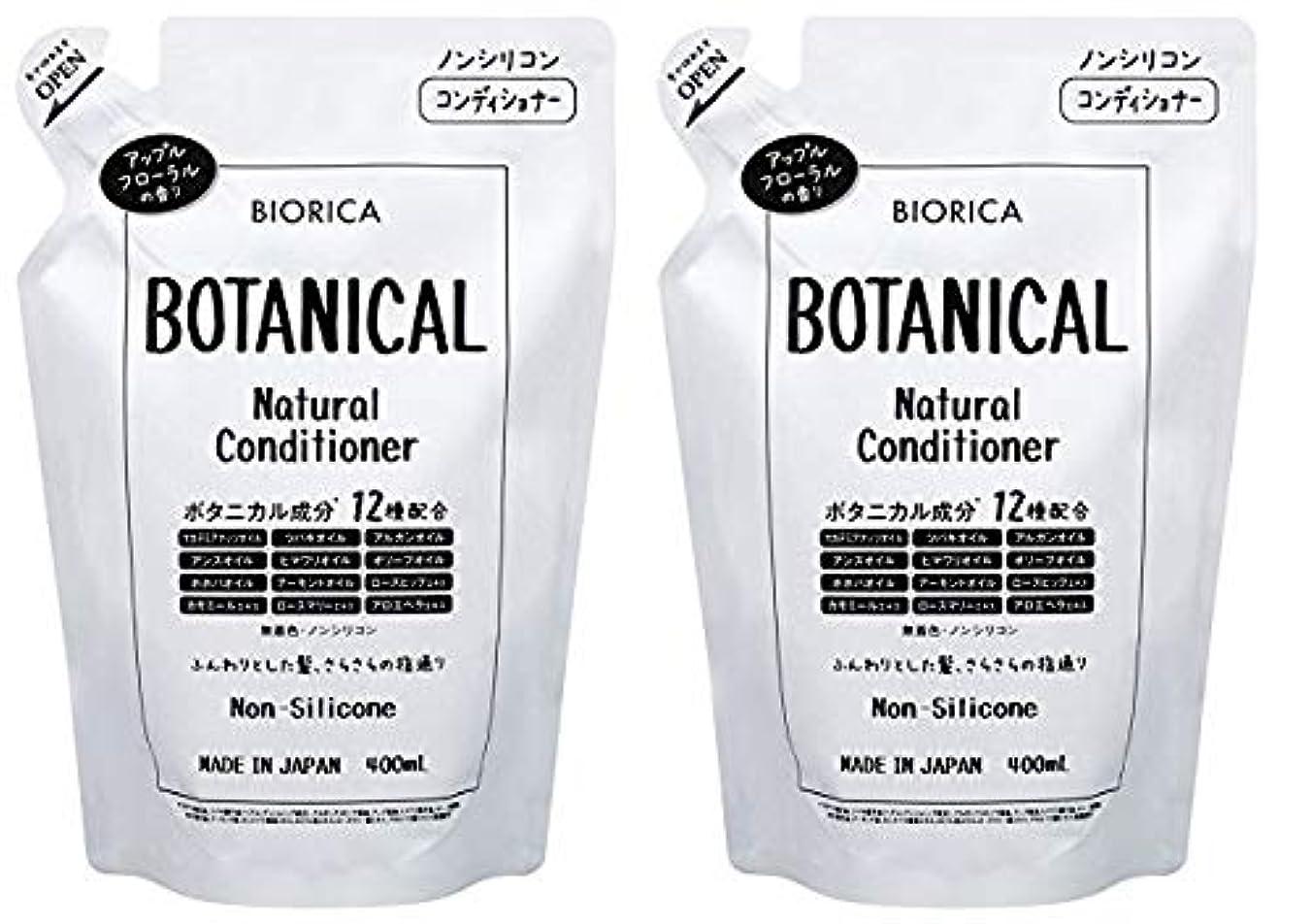 脚本家植物学者ボルト【2個セット】BIORICA ビオリカ ボタニカル ノンシリコン コンディショナー 詰め替え アップルフローラルの香り 400ml 日本製