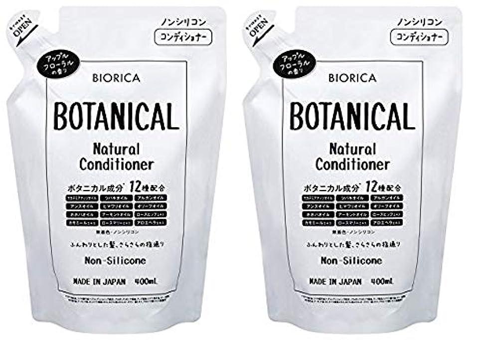 反響するポータブル活発【2個セット】BIORICA ビオリカ ボタニカル ノンシリコン コンディショナー 詰め替え アップルフローラルの香り 400ml 日本製