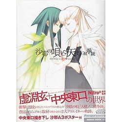 沙耶の唄&天使ノ二挺拳銃official works (メディアックスムック 271 Pasopara extra)
