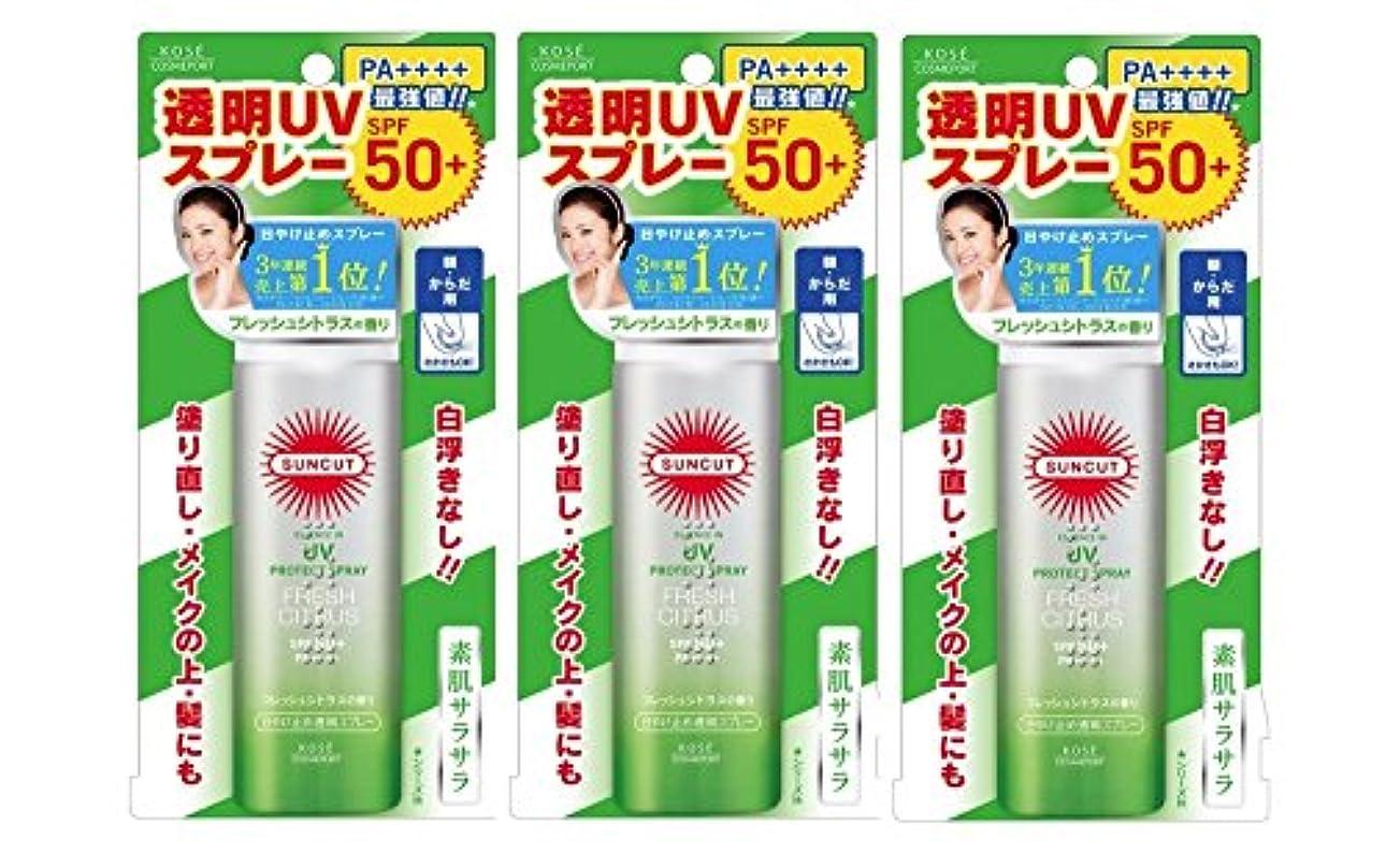 【まとめ売り】KOSE サンカット 日やけ止め透明スプレー フレッシュシトラス SPF50+ PA++++ 50g×3セット