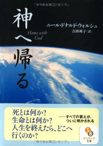 (文庫)神へ帰る (サンマーク文庫) -