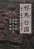 邪馬台国―唐古・鍵遺跡から箸墓古墳へ