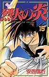 烈火の炎(15) (少年サンデーコミックス)