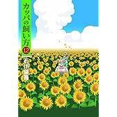 カッパの飼い方 12 (ヤングジャンプコミックス)