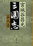 三国志 第九巻 (文春文庫)