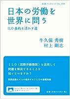 日本の労働を世界に問う――ILO条約を活かす道 (岩波ブックレット)