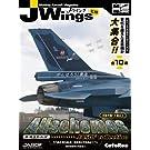 Jwing監修 ミリタリーエアクラフトシリーズ オールスキームズ JADFS BOX