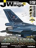 アルジャーノンプロダクト Jwing監修 ミリタリーエアクラフトシリーズ オールスキームズ JADFS BOX