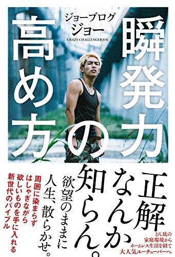 Amazon.co.jp: 瞬発力の高め方 ...