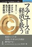 「フェアユースは経済を救う デジタル覇権戦争に負けない著作権法 (Next...」販売ページヘ