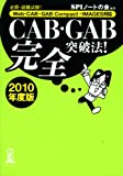 CAB・GAB完全突破法! 2010年度版 Web-CAB・GAB Compact・IMAGES対応