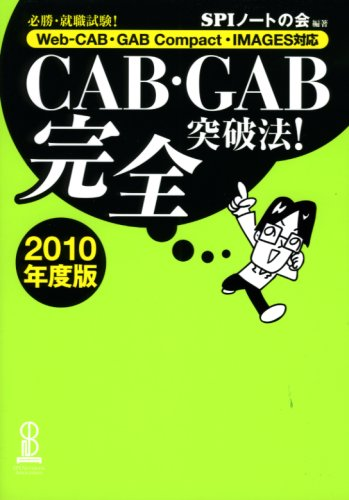CAB・GAB完全突破法! 2010年度版 Web-CAB・GAB Compact・IMAGES対応の詳細を見る