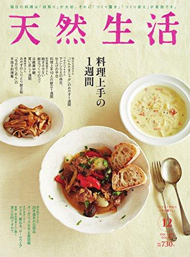 天然生活 2015年12月号 (2015-10-27) [雑誌]