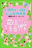 いのちいっぱい じぶんの花を (角川つばさ文庫)