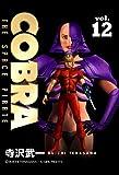 COBRA vol.12 COBRA THE SPACE PIRATE