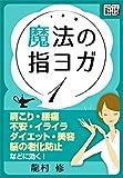 魔法の指ヨガ (1) 肩こり・腰痛、不安・イライラ、ダイエット・美容、脳の老化防止などに効く! impress QuickBooks