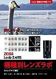 Foton機種別作例集170 実写とチャートでひと目でわかる! 選び方・使い方のレベルが変わる! ZEISS Loxia 2.4/85 機種別レンズラボ: SONY α7 II で撮影