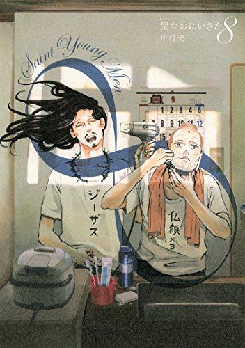 聖☆おにいさん(8) (モーニングコミックス)の詳細を見る