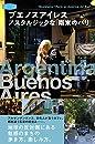 ブエノスアイレス ノスタルジックな「南米のパリ」 (私のとっておき)