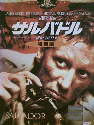 サルバドル-遥かなる日々-〈特別編〉[DVD]
