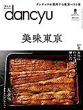 dancyu (ダンチュウ) 2017年 8月号 [雑誌]