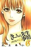 きーちゃん先生の事情(6) (デザートコミックス)
